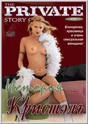 История Кристэль (С русским переводом) / Private Story Of 4: Private Story Of Chrystal (2005)