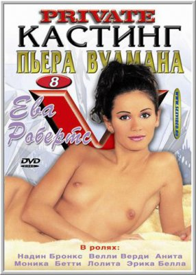 Кастинг Пьера Вудмана 8 (С русским переводом) / Private Woodman Casting X 8 (1998)