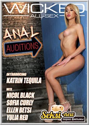 Анальный Кастинг / Anal Auditions (2018)